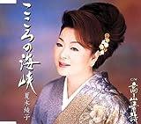 Kokoro No Kaikyo/Takayama Jowa by Ayako Natsuki (2007-10-09)