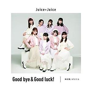 微炭酸/ポツリと/Good bye & Good luck!【通常盤C】