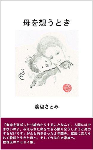 Satomi Art Collection (Japanese Edition)