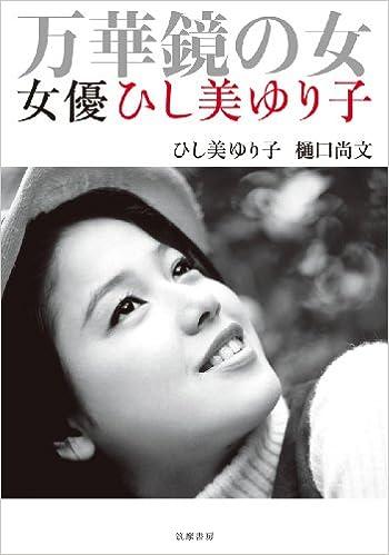 画像 ヒシミ ゆり子 【楽天市場】筑摩書房 万華鏡の女