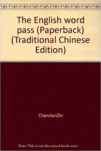 The English Word Pass Paperback Traditional Chinese Edition