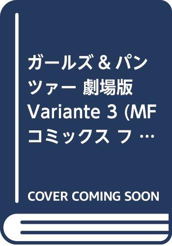 ガールズ&パンツァー 劇場版Variante 3 (MFコミックス フラッパーシリーズ)