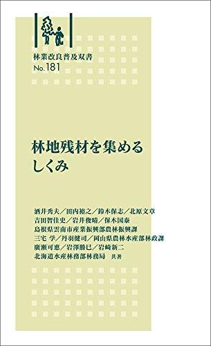 林地残材を集めるしくみ (林業改良普及双書No.181)
