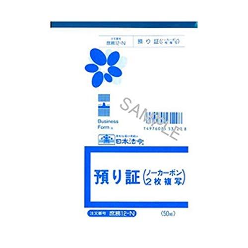 (まとめ)日本法令 預り証 B6 2枚複写 1冊(50組入) 庶務12-N【×10セット】 生活用品 インテリア 雑貨 文具 オフィス用品 その他の文具 オフィス用品 14067381 [並行輸入品] B07S43Q1Q6