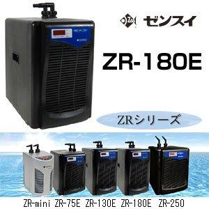 ZR-180E (ZR180E) 高性能小型水槽用クーラー B008C1TZ8C