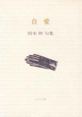 自愛―岡本眸句集 (ふらんす堂文庫)