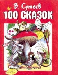 100 skazok