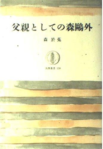 父親としての森鴎外 (筑摩叢書 159)