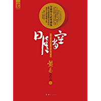 日月当空(至尊白金版)③ (Chinese Edition) book cover