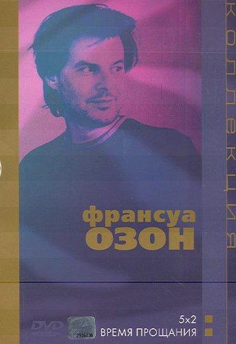 """Francois Ozon Collection - """"5x2"""" and """"Le Temps Qui Reste"""" - Russian Language PAL - 2 Dvds"""