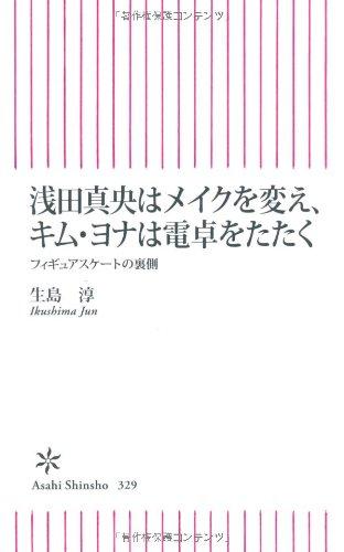 浅田真央はメイクを変え、キム・ヨナは電卓をたたくフィギュアスケートの裏側 (朝日新書)