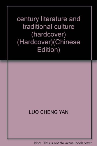 century literature and traditional culture (hardcover) (Hardcover)