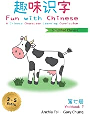 Fun with Chinese Workbook 7 (Simplified Chinese)