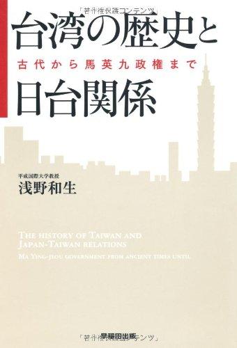 台湾の歴史と日台関係―古代から馬英九政権まで