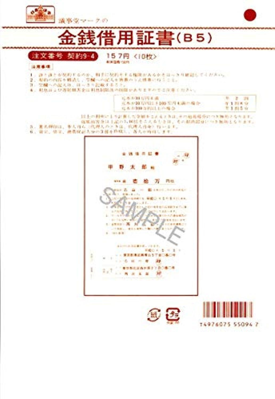 ササガワ タカ印 賞状用紙 OA対応 A4 横書き クリーム ケント紙 10枚 10-1068