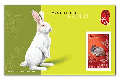 Year of the Rabbit Imperforated Souvenir (Imperforated Sheet)