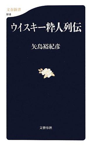 ウイスキー粋人列伝 (文春新書 918)