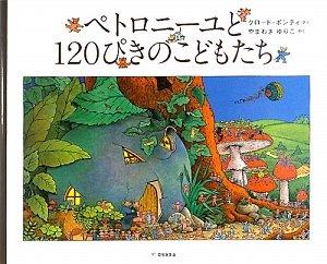 ペトロニーユと120ぴきのこどもたち (世界傑作絵本シリーズ・フランスの絵本)