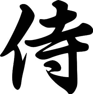 Amazon.com: JDM Kanji SAMURAI Japan Japanese Euro drift ...