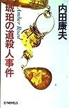 内田康夫「琥珀の道殺人事件」