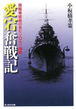 「愛宕」奮戦記―旗艦乗組員の見たソロモン海戦 (光人社NF文庫)