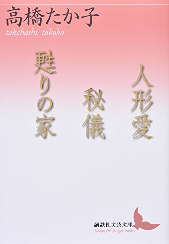 人形愛/秘儀/甦りの家 (講談社文芸文庫)