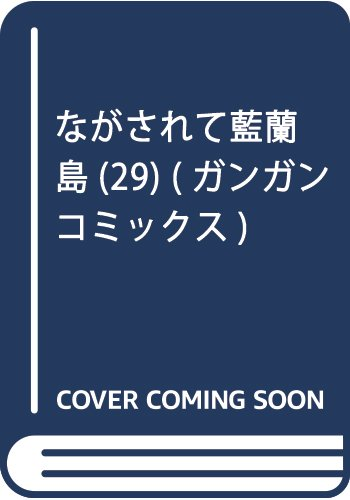 ながされて藍蘭島(29) (ガンガンコミックス)