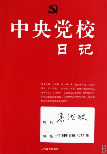 Download Central Party School Diary (Chinese Edition) ebook