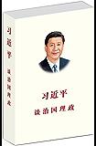 习近平谈治国理政(中文版) (习近平谈治国理政多语种版丛书)