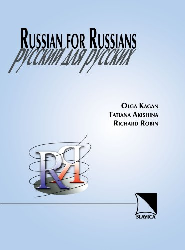 Russian for Russians (Russian Edition)