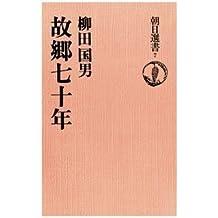 故郷七十年 (朝日選書 (7))