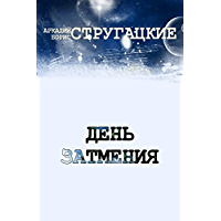 День затмения. Киносценарий (Russian Edition) book cover