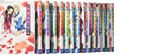 女王の花  コミック 全15巻  完結セット