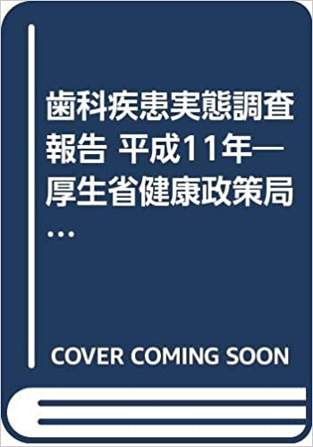 Amazon.co.jp: 歯科疾患実態調査報告 平成11年―厚生省健康政策局調査 ...
