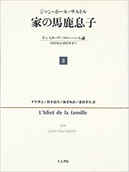 家の馬鹿息子〈3〉ギュスターヴ・フローベール論(1821年より1857年まで ...