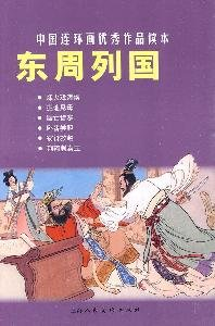 Download The Eastern Zhou Nations - China's Excellent Comic Books (Chinese Edition) pdf