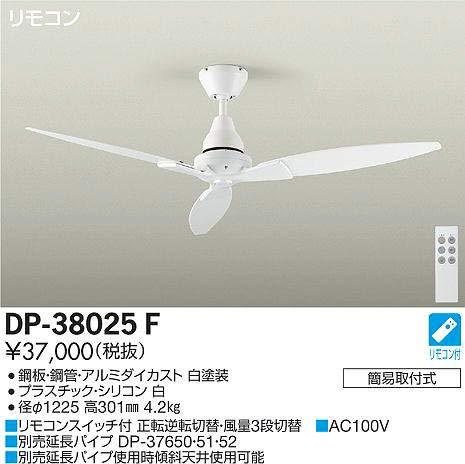 大光電機 シーリングファン DP38025F   B07SPXR19Q