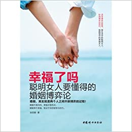 Are You Happy? ( The Wise Women Should Know the Game Theory in Marriage) (Chinese Edition)