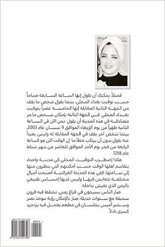 f37945099 Amazon.com: Baghdad Clock (Arabic Edition) (9781535541398): shahad al rawi:  Books