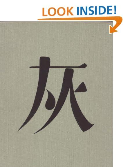 Ash Glazes (Oriental Glaze Monographs)