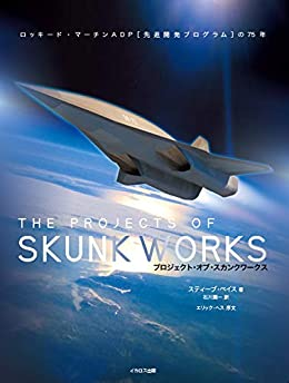 プロジェクト・オブ・スカンクワークス〈THE PROJECTS OF SKUNK WORKS〉 (ロッキード・マーチンADP [先進開発プログラム] の75年)