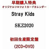 【オリジナルソロフォトカードカレンダー付】 Stray Kids SKZ2020 【 初回生産限定盤 】(2CD+DVD)