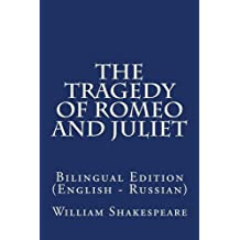 The Tragedy of Romeo and Juliet: Bilingual Edition (English - Russian) (English and Russian Edition)