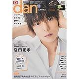 TVガイド dan Vol.19
