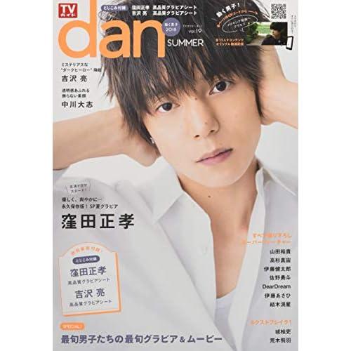 TVガイド dan Vol.19 表紙画像