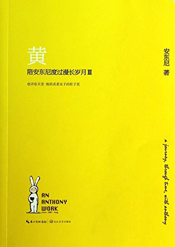 Yellow (Long Years with Anthony III) (Chinese Edition)