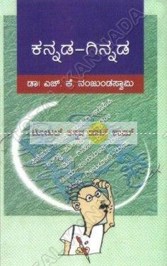 Kannada - Ginnada: A Dictionary of Echo Words in Kannada