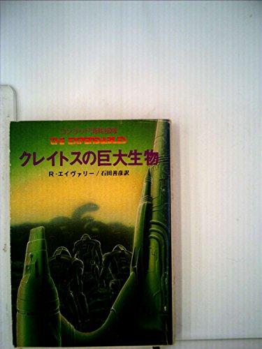 クレイトスの巨大生物―コンラッド消耗部隊 (1980年) (創元推理文庫)