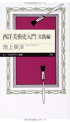 西洋美術史入門・実践編 (ちくまプリマー新書)