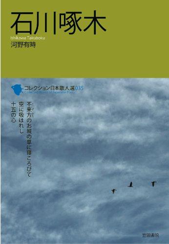 石川啄木 (コレクション日本歌人選)